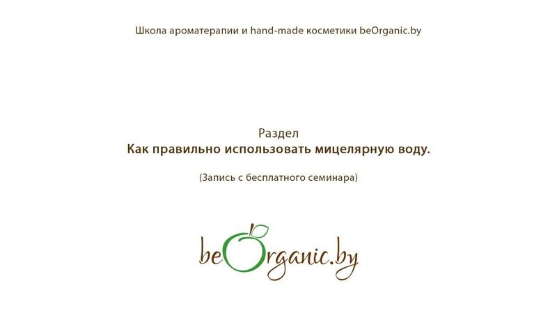 Как правильно использовать мицеллярную воду - запись бесплатного семинара в школе beOrganic.by