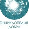 Энциклопедия Добра