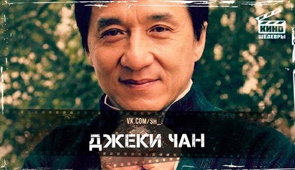 Великолепные фильмы с непревзойдённым Джеки Чаном!