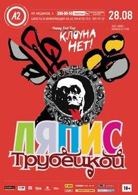 Ляпис Трубецкой HAPPY END TOUR в А2/ 28 августа