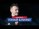 Игорь Акинфеев Не люблю свою популярность