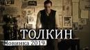 ТОЛКИН | ФИЛЬМ-БИОГРАФИЯ 2019 | Русский трейлер