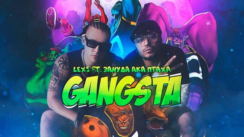 LEXS ft. Птаха - Gangsta(Itz Orbital beats)