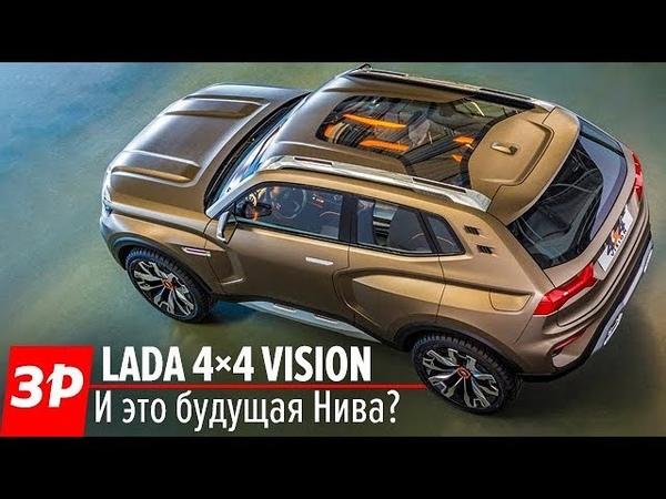 Такой может стать новая Нива. Но станет ли Lada 4x4 Vision 2018