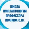 Школа имплантологии профессора Иванова С.Ю.