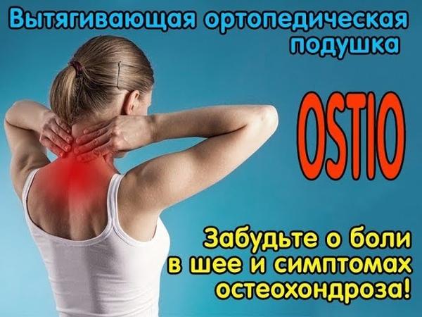 Вытягивающая Ортопедическая Подушка! Надувная подушка для шеи OSTIO