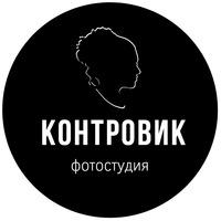 Логотип Kontrovik фотостудия в Самаре