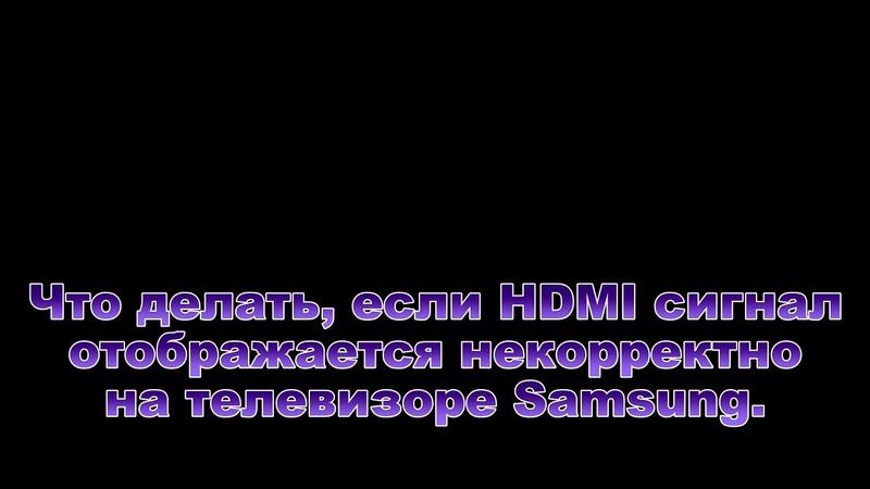 HDMI отображается некорректно на телевизоре Samsung | HDMI