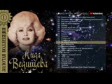 Аида Ведищева - Золотая коллекция. Лучшие песни. Помоги мне