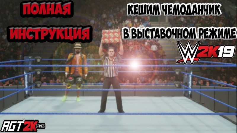 AGT | WWE 2K19 - КАК ЗАКЕШИТЬ КЕЙС ВНЕ UNIVERSE MODE В WWE 2K19 (FAQ) (CASH-IN IN EXHIBITION MODE!)
