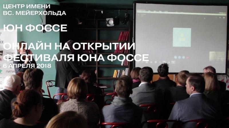 Встреча с Юном Фоссе Открытие Первого российского фестиваля Юна Фоссе