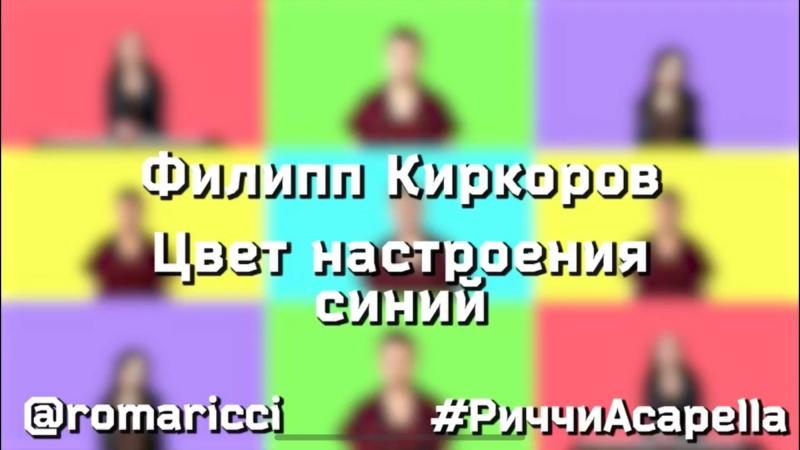 Филипп Киркоров - Цвет настроения синий (Cover by Рома Риччи )