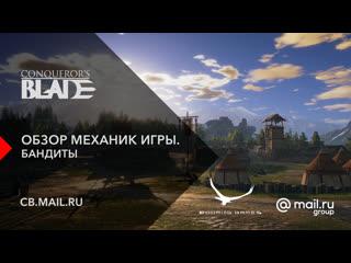 Обзор механик игры: бандиты