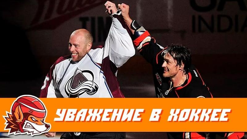 Уважение к сопернику в хоккее Топ-10 самых трогательных случаев в НХЛ