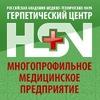 Лечение герпеса в Москве. Будь здоров!