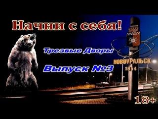 НАЧНИ С СЕБЯ!\Трезвые Дворы [Новоуральск] #3 Общажный психоз. Пиво, лавки, болт и ствол.