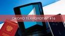 ОТ 16 В интернет по паспорту гибкий смартфон Samsung Galaxy F Nokia 9 и Matebook 13
