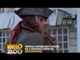 Анонс Пираты Карибского Моря (СТС, 28.04.2018) Павел Дуров и Телеграмм