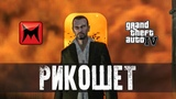 GTA-4 Film РИКОШЕТ (Grand Theft Auto IV Machinima)