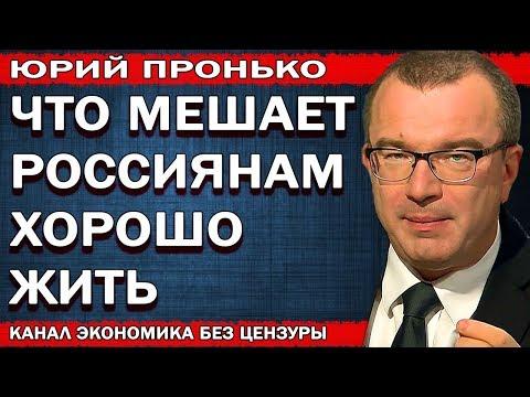 Hищaя Poccия: ктo винoвaт и чтo дeлaть... Юрий Пронько