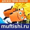 muftishi.ru - Муфты, метки для одежды, стикеры