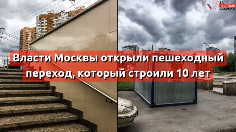 Власти Москвы открыли пешеходный переход, который строили 10 лет