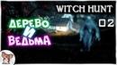 Witch Hunt 2 - Уничтожил Дерево и Ведьму за Один Присест.