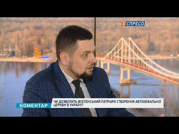 Росія не визнає незалежність Української церкви Ковальов