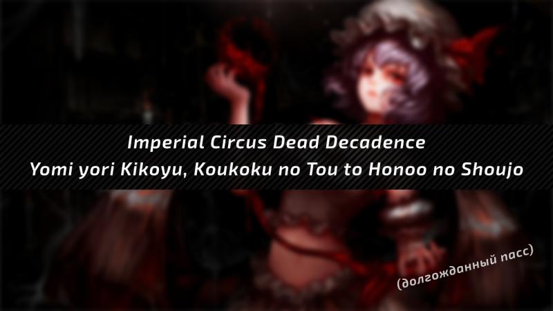 Imperial Circus Dead Decadence - Yomi yori Kikoyu, Koukoku no Tou to Honoo no Shoujo. (PoNo) [Reverberation]