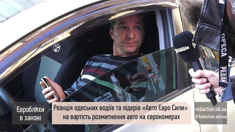 Авто на єврономерах реакція одеських водіїв та лідерів «Авто Євро Сили» на вартість розмитнення