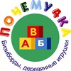 ПочемуЧка - бизиборды, деревянные игрушки