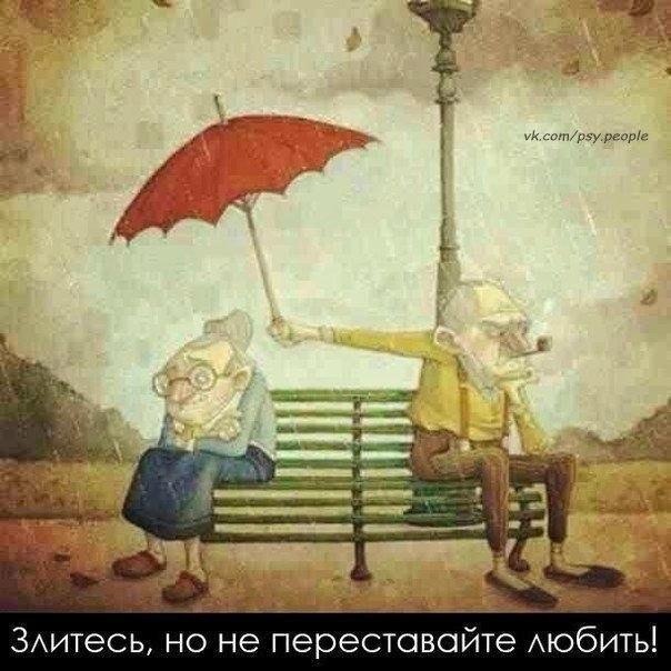 Не переставайте любить!