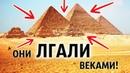 Настоящее Предназначение Пирамид Наконец то Раскрыто