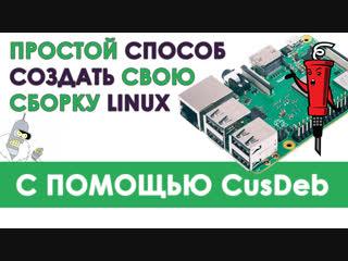 CusDeb - создаем свою сборку Linux для миниПК