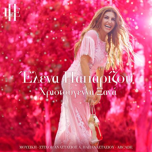 Helena Paparizou альбом Hristougenna Xana