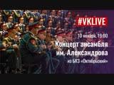 Прямая трансляция концерта Ансамбля им. Александрова в Петербурге