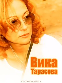 Вика Тарасова, Москва - фото №16