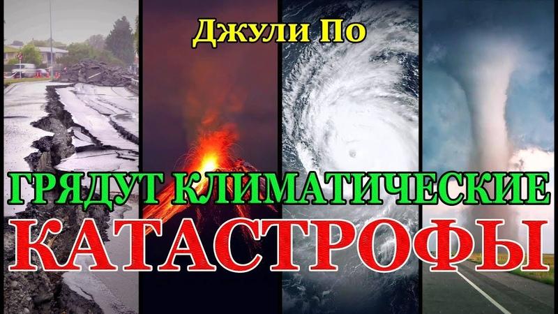 Грядут Климатические Катастрофы Джули По