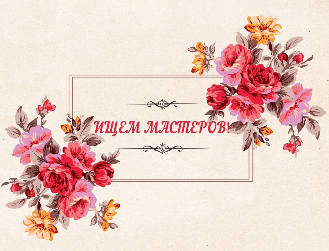 На нашем долгожданном празднике Иконы Казанской Божией матери 4 ноября в Доме Культуры мы ждём мастеров и мастериц для проведения творческих мастер - классов.