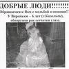ПОМОГИТЕ!!!Варечке из Козельска нужна помощь!!!