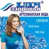 Ключ Здоровья вода Нижний Новгород
