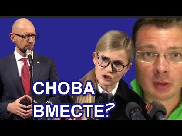 Тимошенко и Яценюк - встреча заклятых друзей в норке у Кролика
