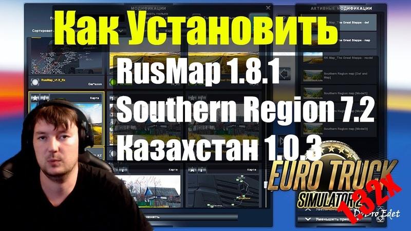 ETS2 1.32x| Как установить RusMap Южный регион Казахстан в Euro Truck Simulator 2