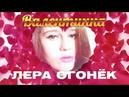 МЕГА ПЕСНЯ Лера Огонёк Валентинка