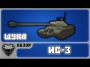 ИС-3 (Обзор) - Щука [wot-vod.ru]