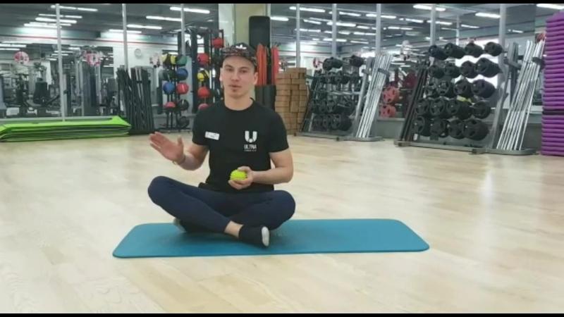 Расслабление мышц ног с помощью массажного мячика Сергей Емельянов