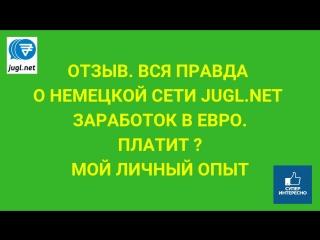 ОТЗЫВ. ВСЯ ПРАВДА О НЕМЕЦКОЙ СЕТИ JUGL.NET ЗАРАБОТОК В ЕВРО.ПЛАТИТ