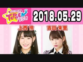 180529 NMB48 no TEPPEN Radio (MC: Yoshida Akari. Guest: Jonishi Rei)