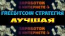 Freebitcoin отличная стратегия для поднятия баланса Рабочая стратегия для freebitcoin