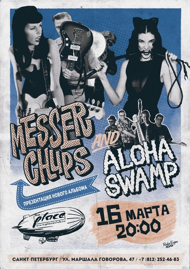 16.03 Messer Chups в клубе The Place